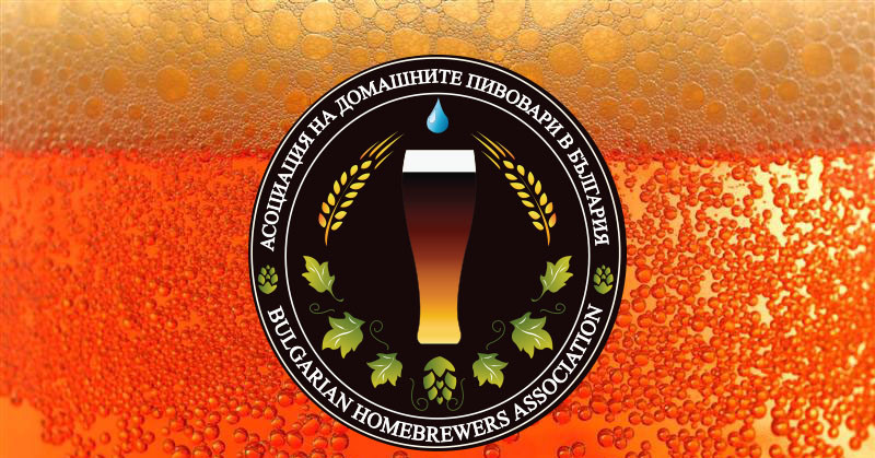 Homebrewers-Bg.org
